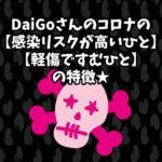 DaiGoさんのコロナの感染リスクが高い人と軽症で済む人の特徴★