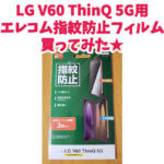 LG V60 ThinQ 5G用エレコム指紋防止フィルム買った★