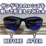 ワークマンプラスで買ったサングラスのレンズを削って形変えてみた★