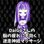 DaiGoさんの脳の疲れにも効く!迷走神経マッサージ