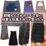 超暖かくてかわいくて安い今冬最強防寒&防風スカートを買った★