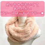 3,000円以下☆ふわふわかわいい☆ファースヌードマフラーを買った★