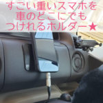 すごい重いスマホを充電しながら車のどこにでもつけれるホルダーを見つけました★