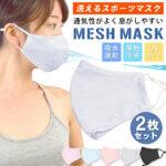 息しやすい!蒸れにくい!サラサラ接触冷感!UVカット!スポーツマスク買ってみた