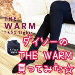 ダイソーの160デニールの黒タイツ【THE WARM】を買ってみた☆