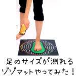自分の足のサイズが測れるゾゾマットやってみた☆