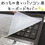 15~17インチノートパソコン用シリコンキーボードカバー使ってみた☆