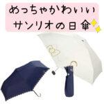 サンリオの超絶かわいい折りたたみ日傘☆