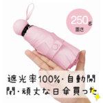 かわいくて安いのに高遮光率・ワンタッチ開閉・頑丈な日傘を買った☆