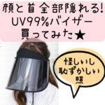 顔と首全部隠れる☆UV99%以上ワイドレインクリアバイザー買ってみた☆
