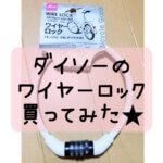 ダイソーのワイヤーロック(モノクロ・4桁・ダイヤル式)買ってみた★